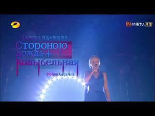 Полина Гагарина участница китайского телешоу - Стороною дождь + Колыбельная  (LIVE 2019 HD)