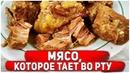 МЯСО, которое тает во рту Просто Кухня - Выпуск 191