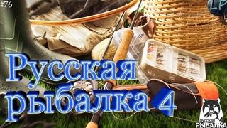 🔴рр4/Русская Рыбалка 4/Russian Fishing 4 На рыбалку🎣№76