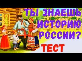 ТЕСТ ПО ИСТОРИИ РОССИИ! ДОЛЖЕН ЗНАТЬ КАЖДЫЙ РОССИЯНИН! А ВЫ ЗНАЕТЕ ИСТОРИЮ РОССИИ?