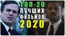 ТОП-20 ЛУЧШИХ ФИЛЬМОВ 2020 . НОВИНКИ КИНО.ТРЕЙЛЕРЫ.