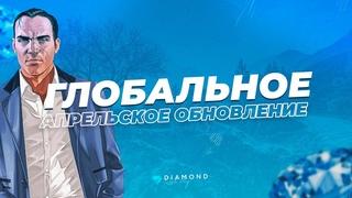 3 месяца работы над ГЛОБАЛЬНЫМ ОБНОВЛЕНИЕМ | DIAMOND RP