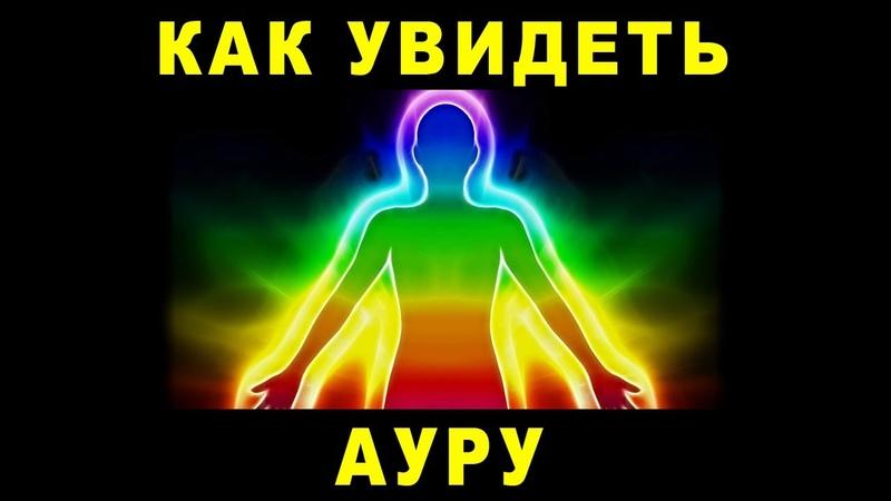 Как научиться видеть ауру человека Простая техника ви́дения биополя и энергии Ведич
