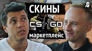 $2 млн/мес на скинах CS:GO и других играх – маркетплейс DMarket. // Влад Панченко в Точка G