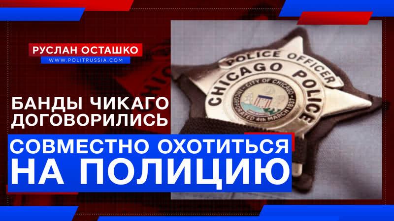 Банды Чикаго договорились совместно охотиться на полицию Руслан Осташко