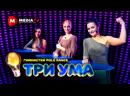 Шоу ТРИ УМА - гимнастки Polo dance 24.10.2020