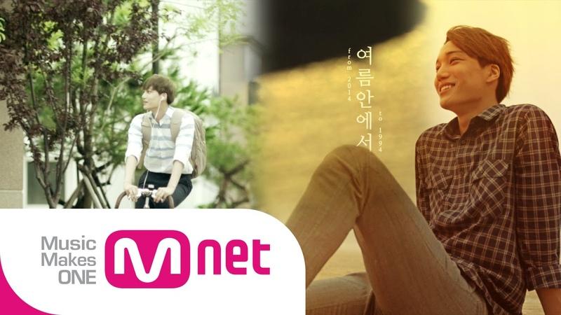 Mnet EXO 902014 엑소 카이가 재해석한 '듀스 여름안에서' 뮤비 EXO KAI's 'In Summer' M V Remake