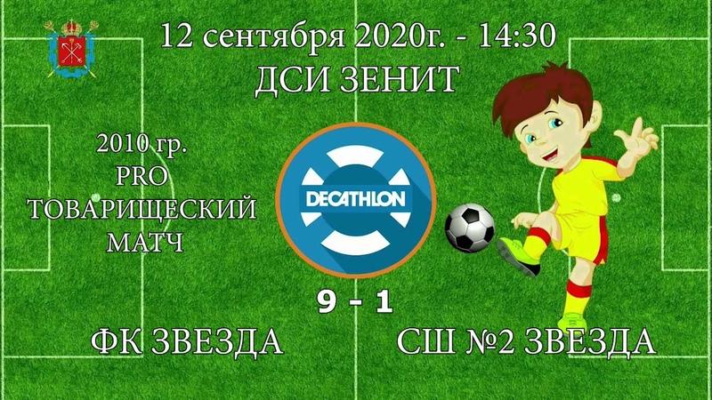 14-30 ФК ЗВЕЗДА - СШ №2 ЗВЕЗДА (PRO 2010, ТОВАРИЩЕСКИЙ МАТЧ) 9-1