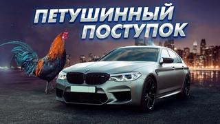 ПЕТУШИННЫЙ ПОСТУПОК BMW 540i ПРОТИВ МЕХАНИКА на AUDI 100 . Битва с МАЖОРАМИ