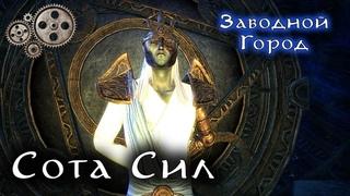 СОТА СИЛ и его Заводной Город   The Elder Scrolls Лор