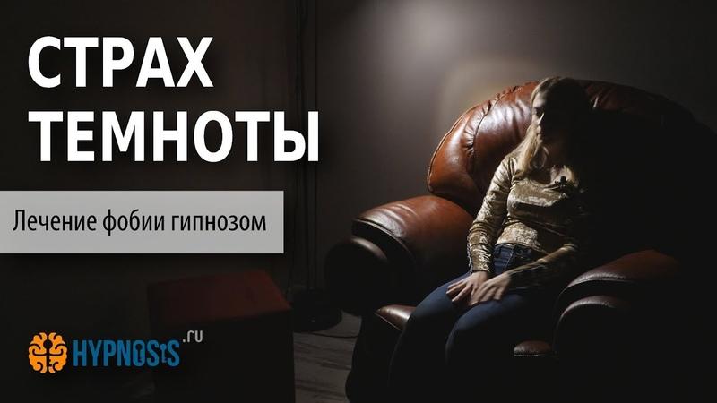 Гипноз лечение страха темноты никтофобии Гипнотерапевт Александр Алфеев