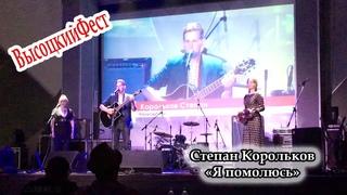 Песня о России. «Я помолюсь» - Степан Корольков (ВысоцкийФест. Екатеринбург)