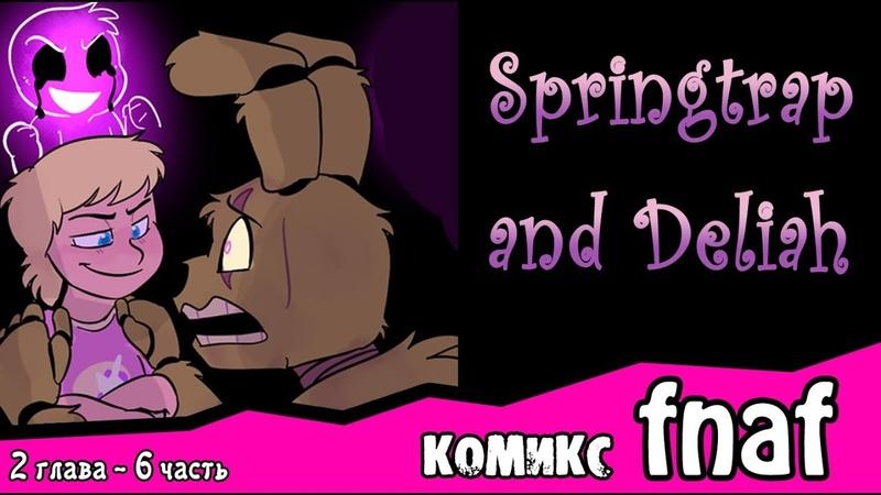 Springtrap And Deliah (2 глава ~ 6 часть) комикс FNAF