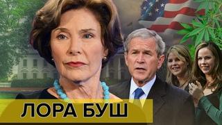 Несчастная домохозяйка. Лора Буш | Документальное кино Леонида Млечина