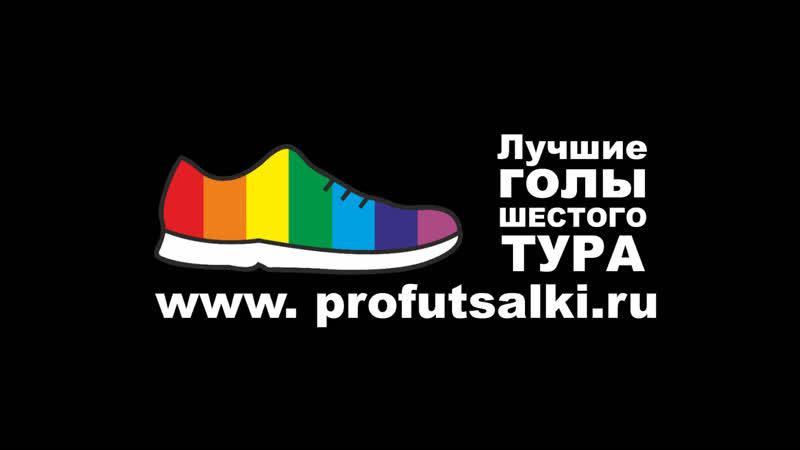 ФМФК 2020 2021 Высшая лига Лучшие голы 6 го тура