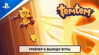 Temtem | Трейлер к выходу раннего доступа | PS5