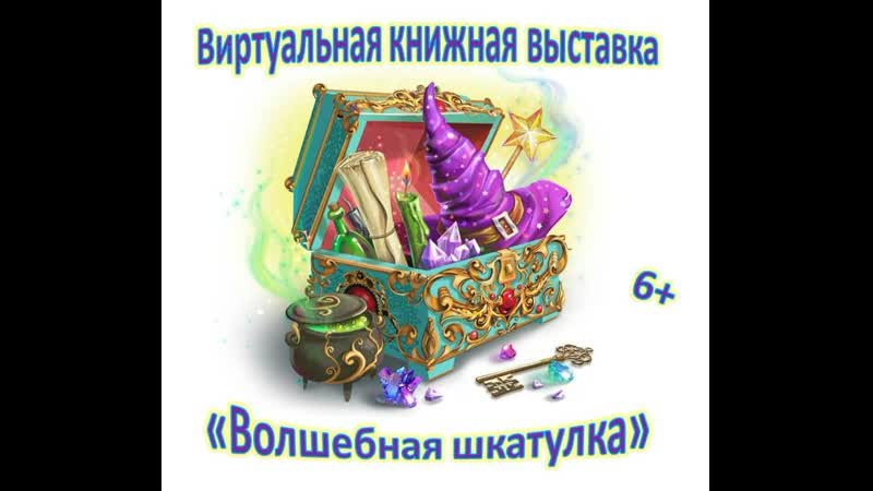 Виртуальная книжная выставка Волшебная шкатулка