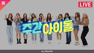 주간아이돌(WEEKLY IDOL) 507회 - WJSN (우주소녀) [ALL THE K-POP]