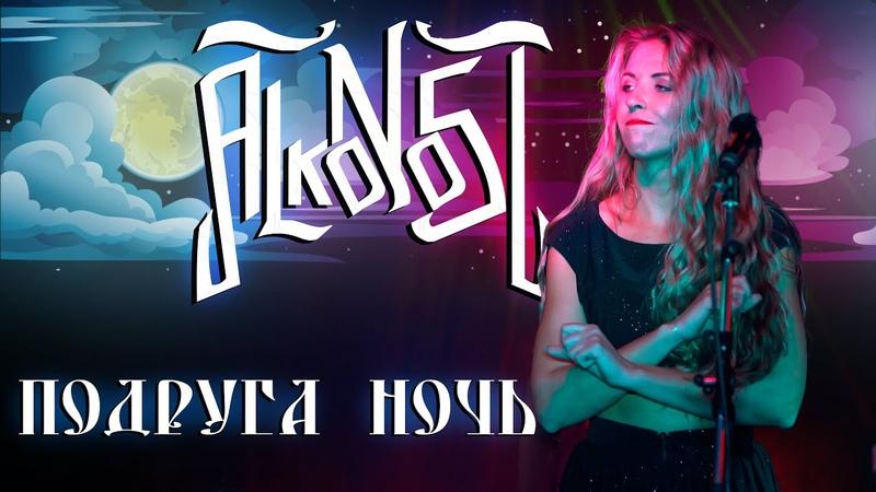 Alkonost Подруга ночь live Piano version