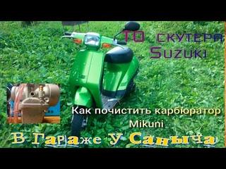 Т.О.  скутера Suzuki, как почистить карбюратор Mikuni