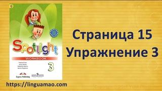 Spotlight 3 класс Workbook страница 15 номер 3 ГДЗ решебник