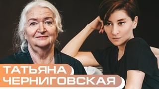 Как выжить в мире неопределенности.Гость Татьяна Черниговская. Просто о сложном с Софико Шеварднадзе