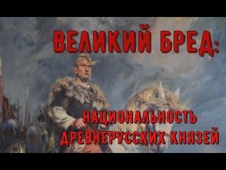 Великий бред: какой национальности были князья Древней Руси?