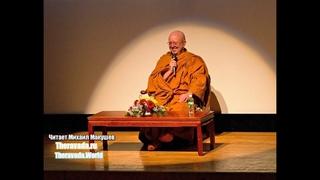 Аджан Брахм - Открывая врата сердца. И другие буддийские рассказы о счастье.