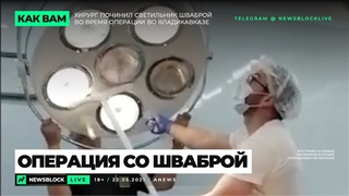 👩🏻⚕️ Хирург починил светильник шваброй во время операции во Владикавказе
