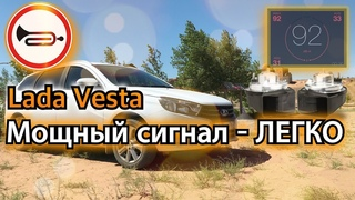 Замена сигнала Lada Vesta   Мощный сигнал – ЛЕГКО   FIAMM AM80S KIT 2TJS