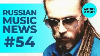 Russian Music News #54