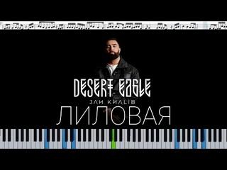 Jah Khalib – Лиловая (кавер на пианино + ноты)