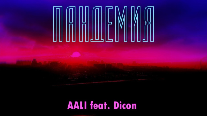ALII - Пандемия (feat. Dicon)