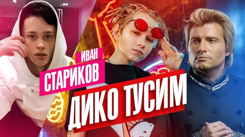 Иван Стариков Дико тусим Даня Милохин и Николай Басков Cover Россия 2020