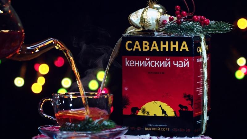 Окунись в Новогоднюю сказку с чаем САВАННА