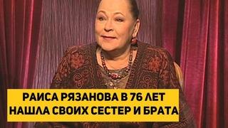 Раиса Рязанова в 76 лет нашла своих сестер и брата по отцу в эфире телешоу Секрет на миллион