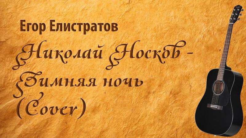 Носков Зимняя ночь песни на гитаре сover гитара Cover by Elistratov Egor