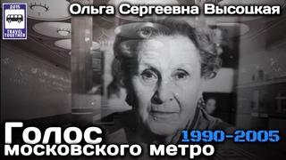 🇷🇺«Ушедшие в историю».Голос московского метро. Ольга Высоцкая | Voice of the Moscow Subway.