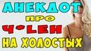 АНЕКДОТ про ЧЛЕН на Холостых и Девушку Самые Смешные Свежие Анекдоты