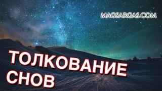 Толкование Снов Без Сонников - Маг Sargas