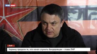 Украину предали те, кто начал служить бандеровцам – глава ЛНР