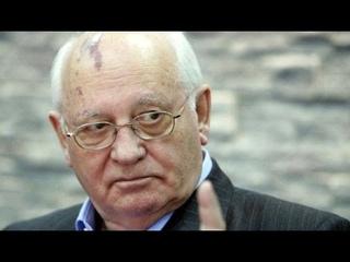 Григорий Явлинский: Горбачев дал свободу