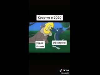 Коротко об уходящем 2020-м