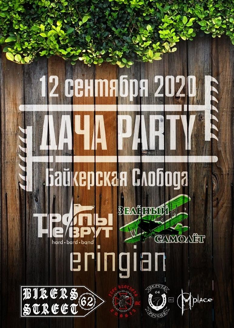 Афиша Саратов Дача Party