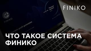 Ролик о компании Финико (Finiko)