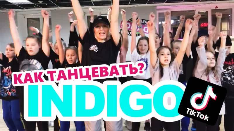 """Как танцевать """"INDIGO""""? НОВЫЙ #TIKTOK ТРЕНД от """"FREAK DANCE STUDIO""""!"""