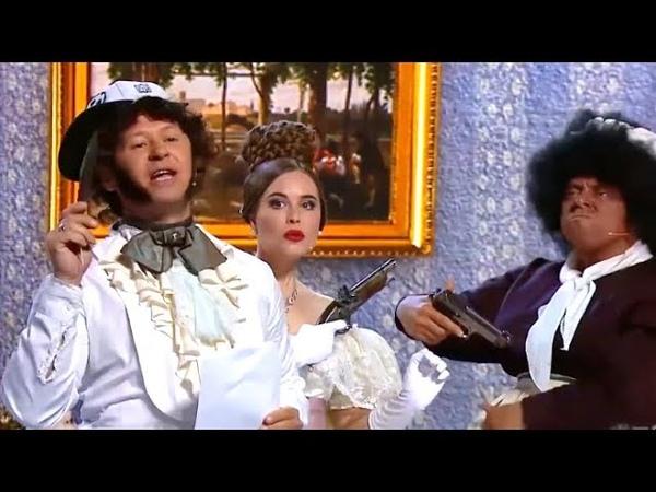 Пушкин и няня - Уральские Пельмени - Азбука Уральских Пельменей Ж (2019)