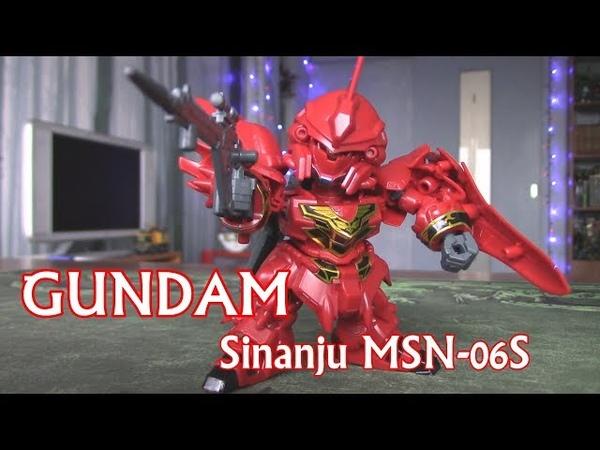 Модель Gundam - Sinanju MSN-06S (シなンジュ)