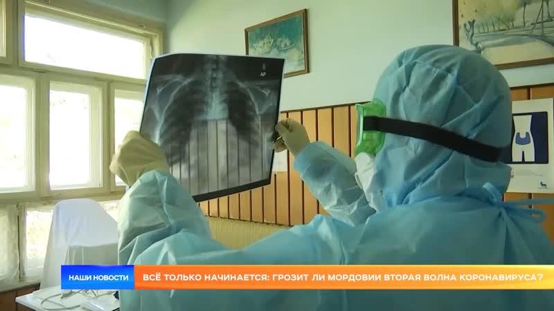 Всё только начинается грозит ли Мордовии вторая волна коронавируса