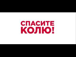«Спасите Колю!» — трейлер фильма